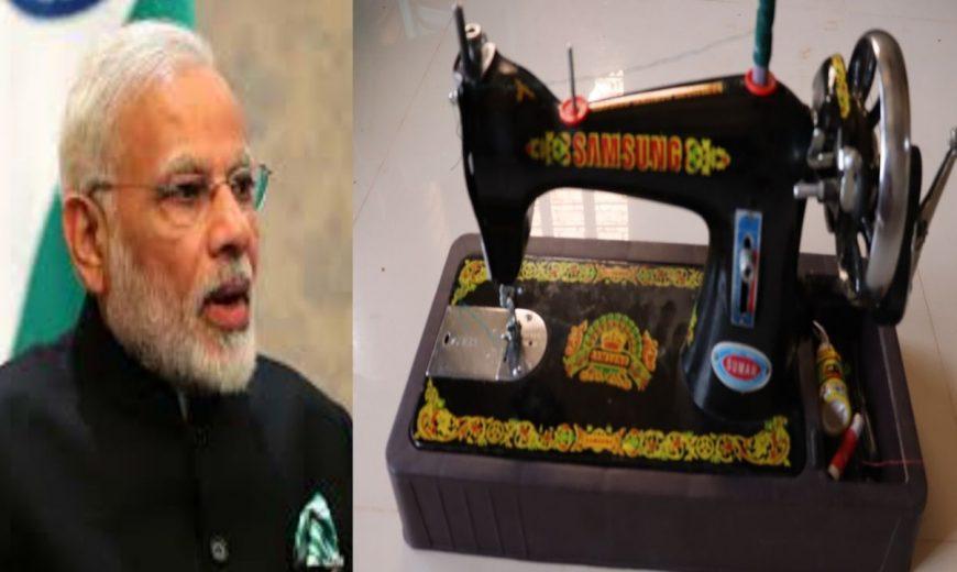 Pradhan Mantri free Silai machine 2020