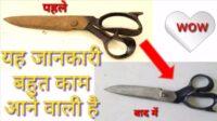 How to fix if scissors get rusty